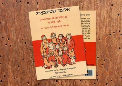 New Book: Eliezer Steinbarg: A Collection of Poems for Children in Yiddish