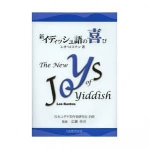 How To Translate Yiddish Humor Into Japanese... Without Losing Your Punchline! @ The Santa Monica Synagogue | Santa Monica | California | United States