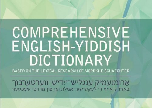 New Online Yiddish Dictionary for the New Year! English/Yidish Verterbukh Onlayn