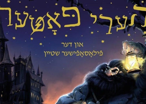 Mazel tov: First edition of Yiddish 'Harry Potter' sells out in less than 48 hours