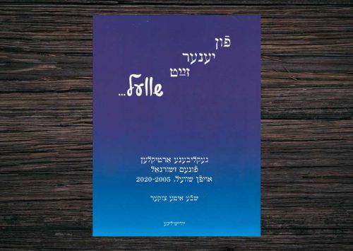 Fun Yener Zayt Shvel: Geklibene Artiklen fun Sheva Tsuker