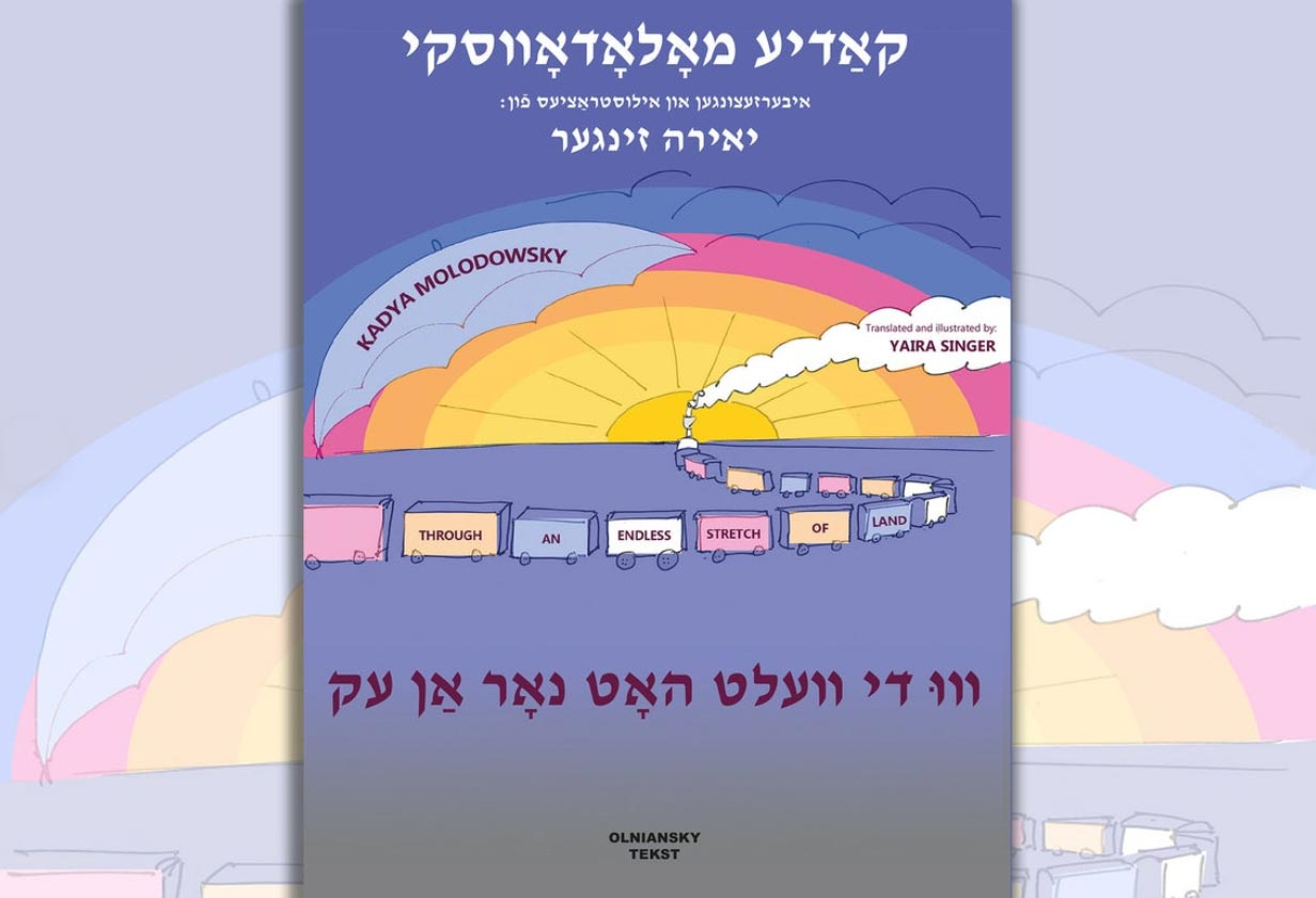 """Vu di velt hot nor an ek"" (Through an Endless Stretch of Land), by Kadya Molodowsky. Children's poems in Yiddish and English"